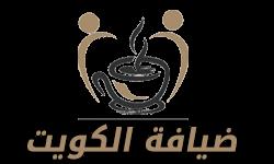 الكويت للضيافة |98077688